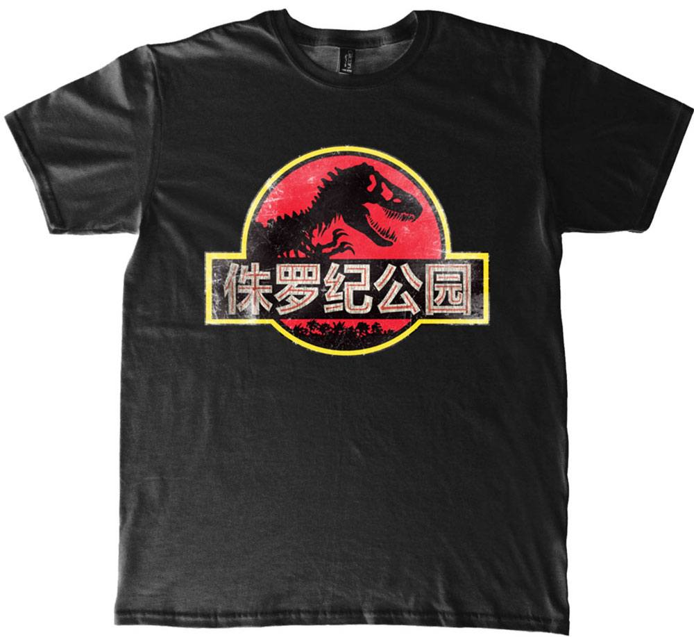 Jurassic Park T-Shirt Chinese Distressed Logo Size L